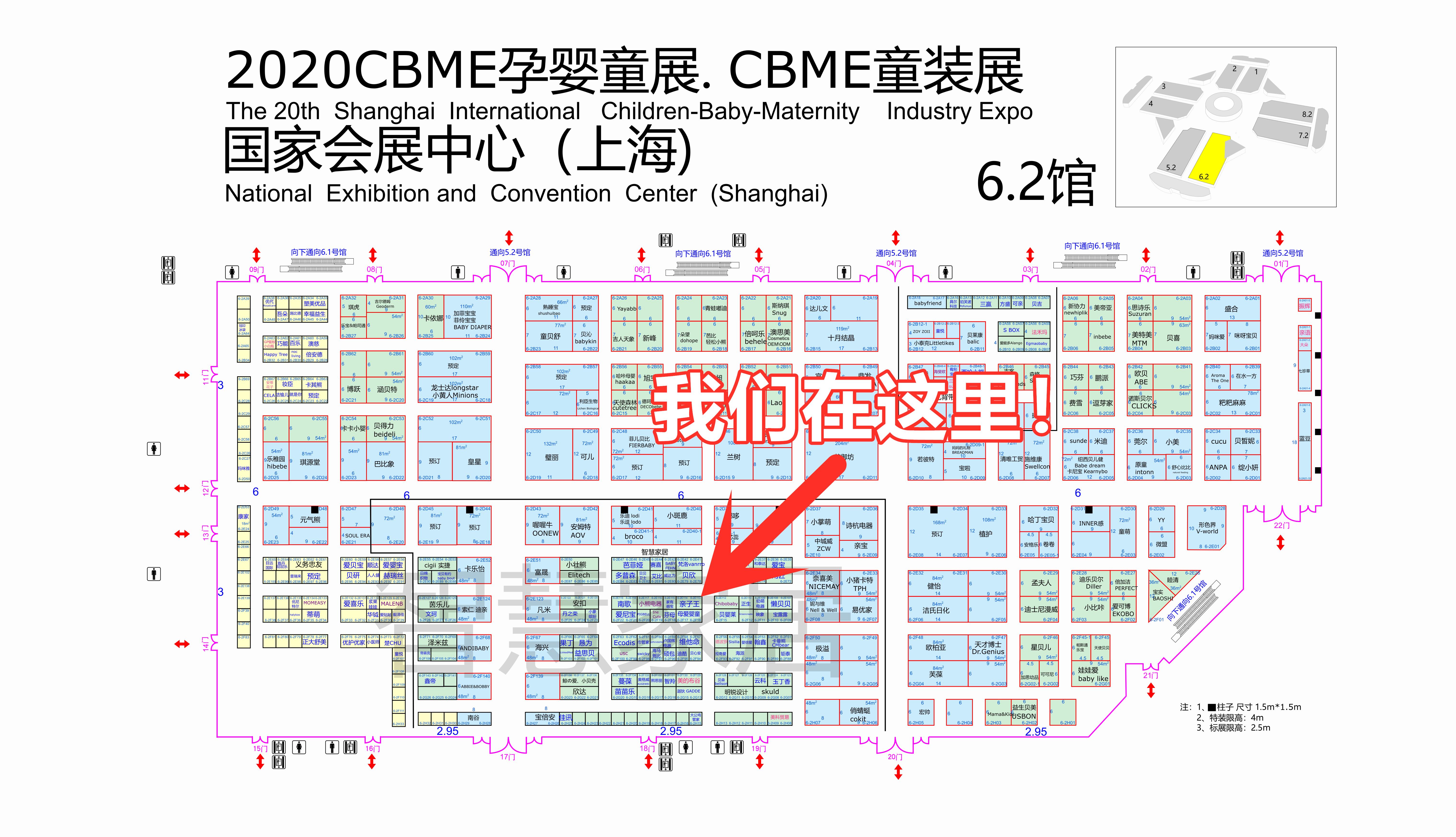第20届CBME展会